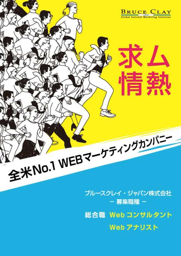 全米No.1 WEBマーケティングカンパニー ブルースクレイ・ジャパン