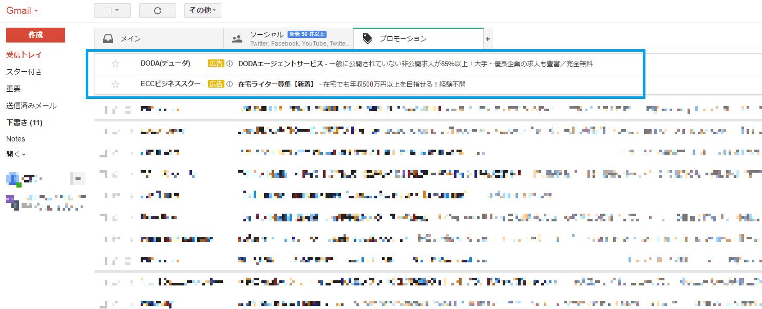 gmail広告とは