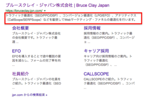 ディスクリプション検索結果画面