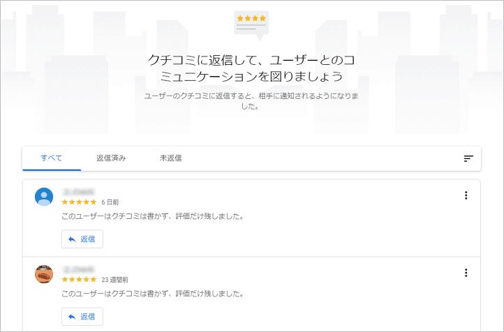 Googleマイビジネス_クチコミ