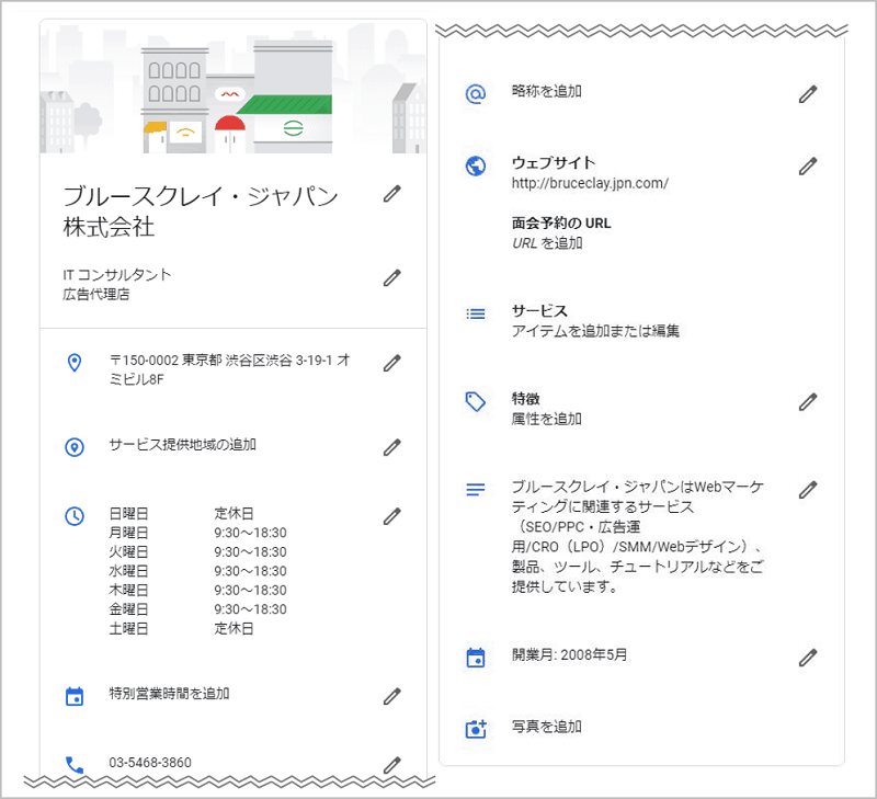 Googleマイビジネス_情報の編集