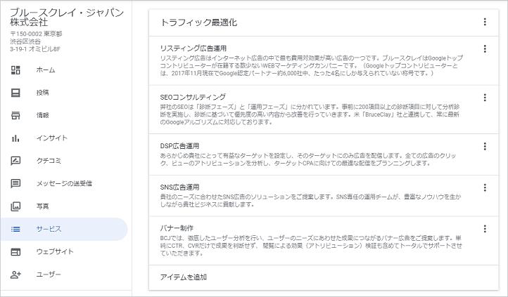 Googleマイビジネス_サービス