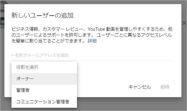 Googleマイビジネス_ユーザー追加