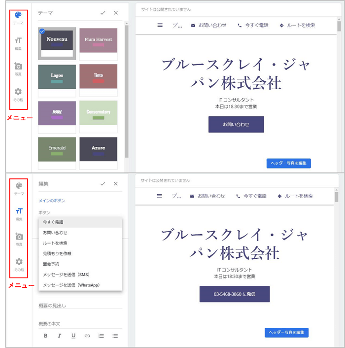 Googleマイビジネス_ウェブサイト