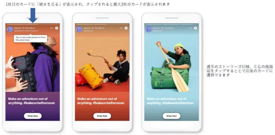 Facebook広告ストーリーズのカルーセルイメージ