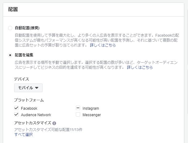 広告セット編集