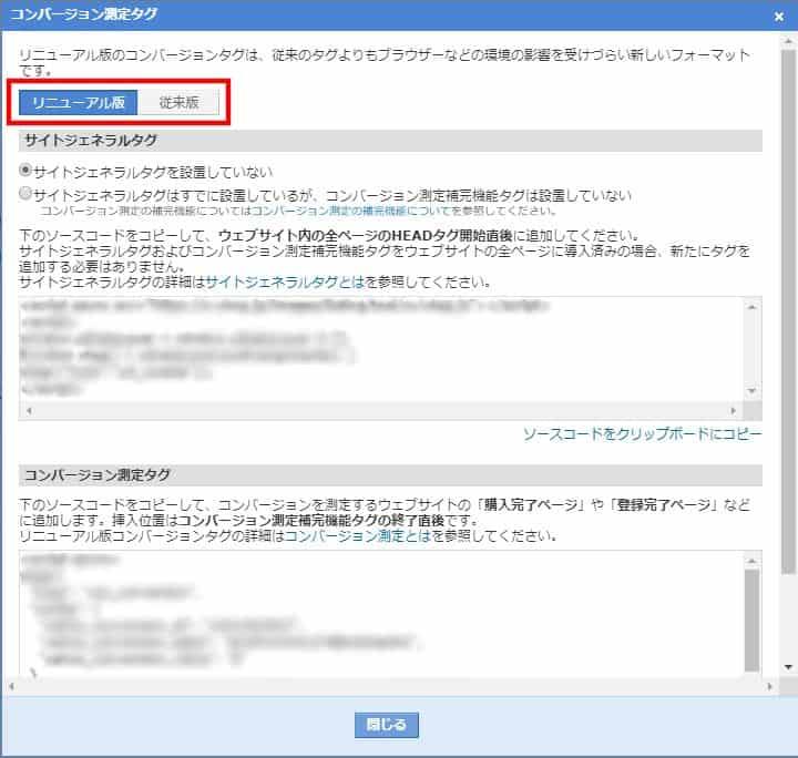 YahooCVタグ設定画面