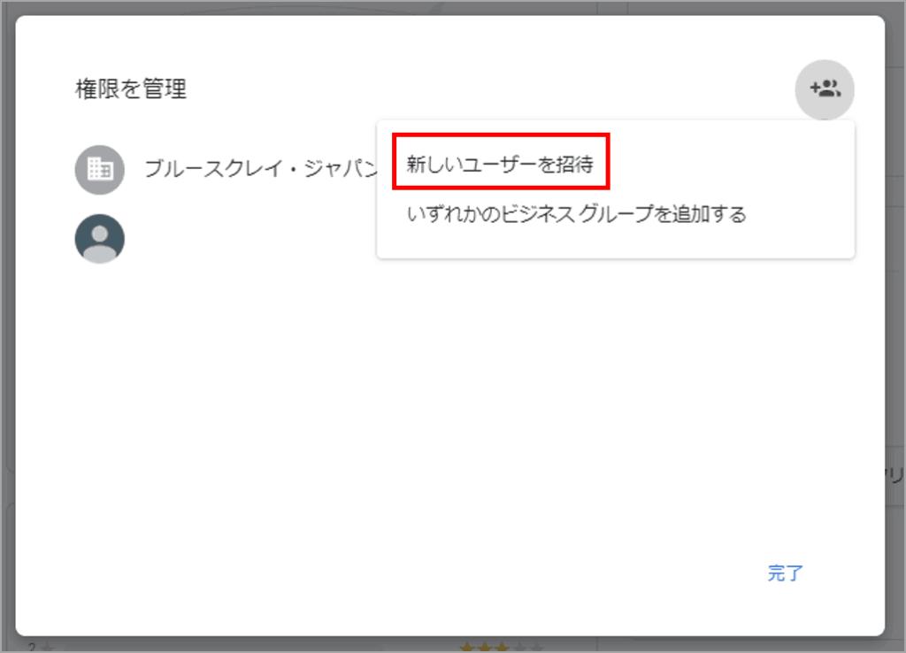 Googleマイビジネス_管理ユーザーの追加