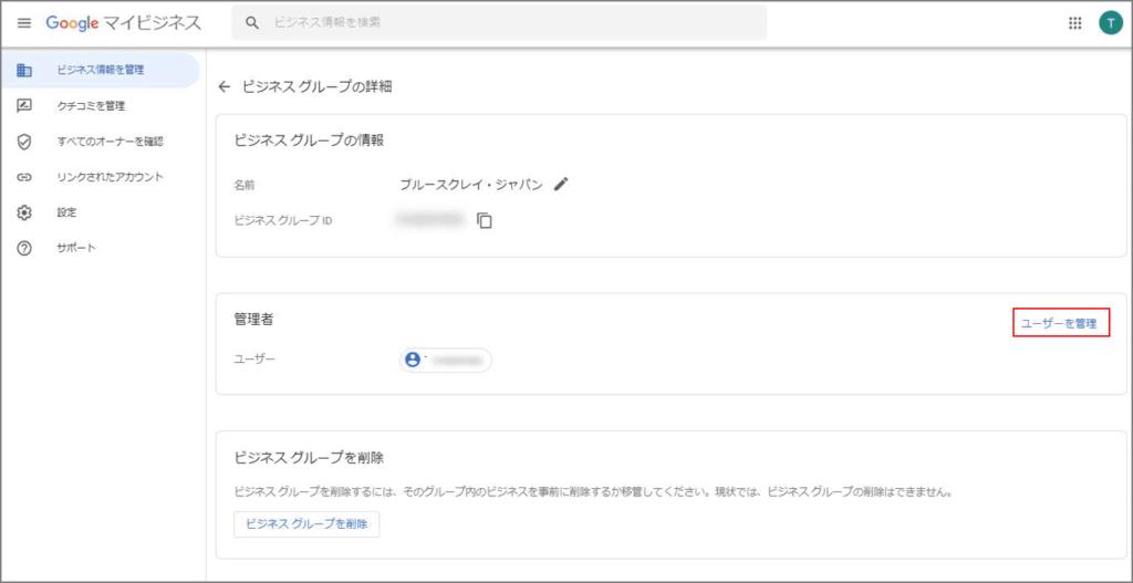 Googleマイビジネス_ビジネスグループへのユーザー追加