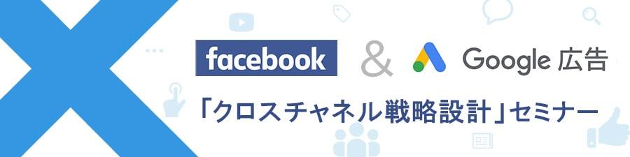 Facebook広告 & Google広告 クロスチャネル戦略設計オンラインセミナー