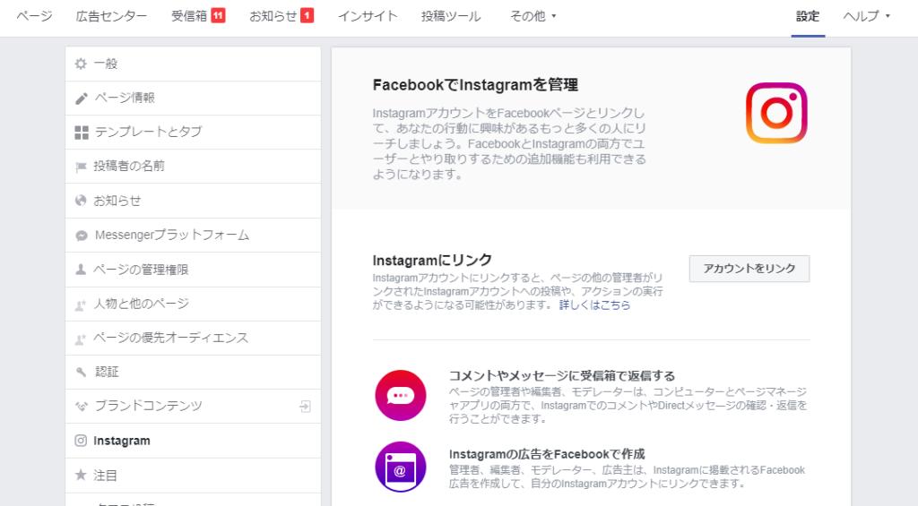 FacebookページとInstagramアカウントを連携