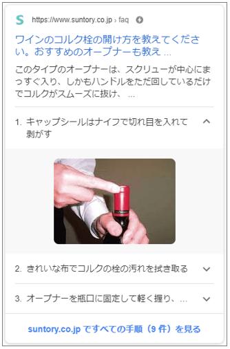 「ワイン 開け方」検索結果画像