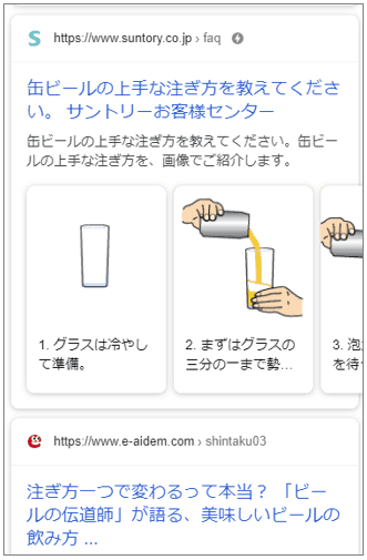 「ビール 注ぎ方」検索結果画像