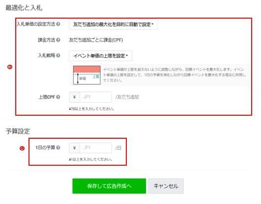 LINE広告CPF広告グループ設定4