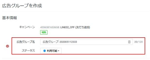 LINE広告CPF広告グループ設定1