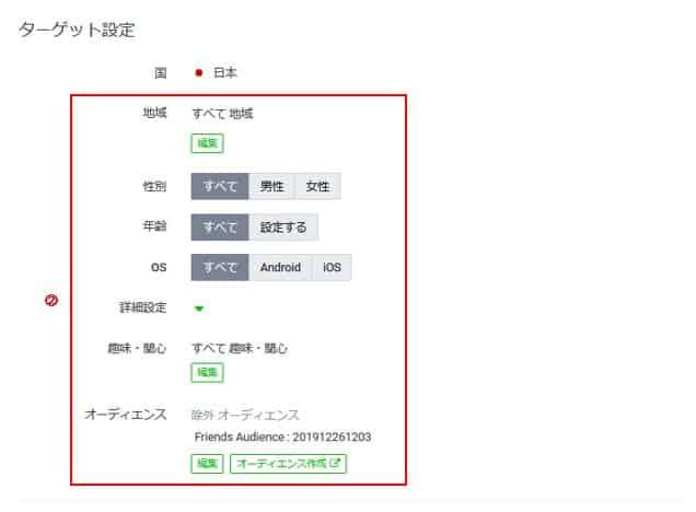 LINE広告CPF広告グループ設定2