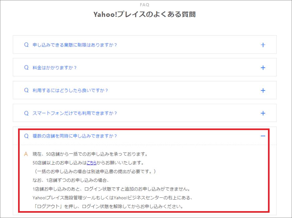 Yahoo!プレイスの複数店舗一括登録申込み画面1