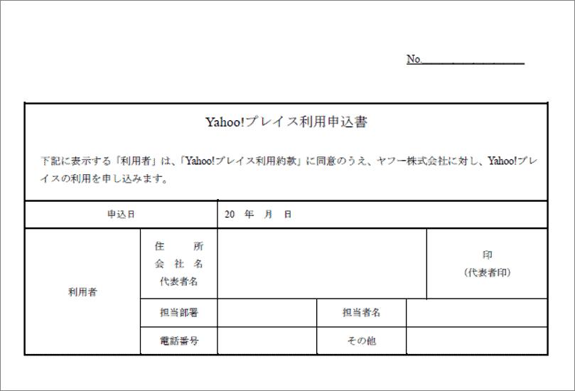 Yahoo!プレイス利用申込書
