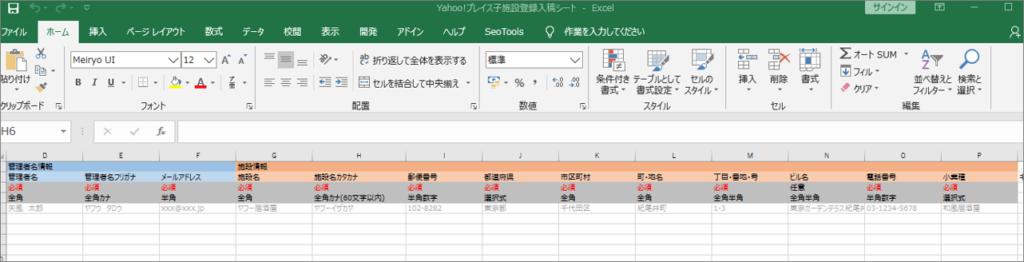 Yahoo!プレイス子施設登録入稿シート