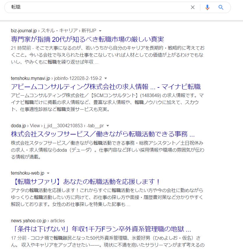 転職検索結果画面