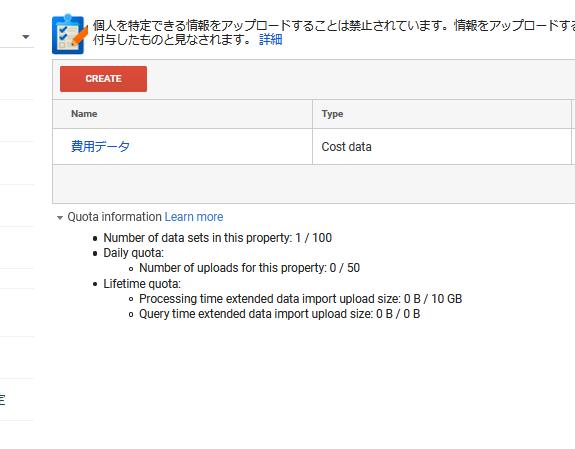 GoogleAnalyticsデータインポート