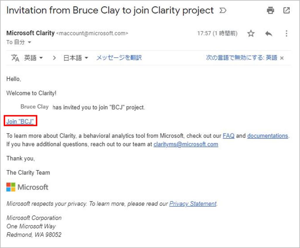 Clarity 招待メール