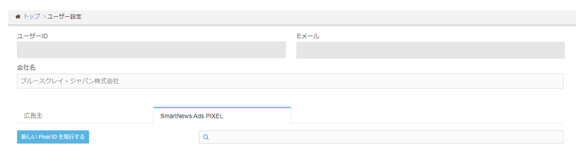 Pixcel IDの発行