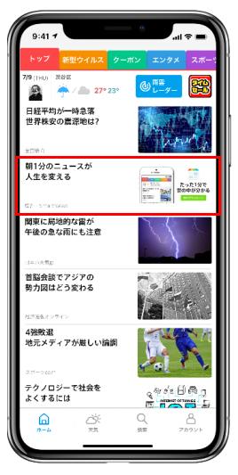 SmartNews Adsの掲載面